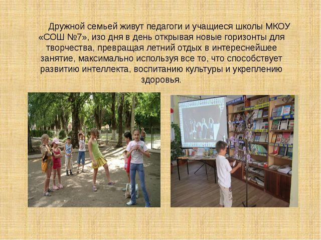 Дружной семьей живут педагоги и учащиеся школы МКОУ «СОШ №7», изо дня в день...