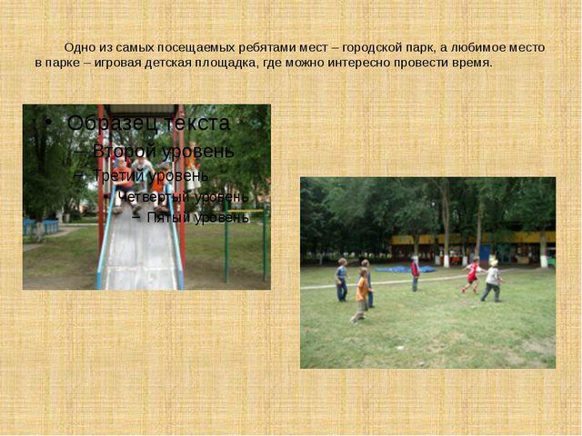 Одно из самых посещаемых ребятами мест – городской парк, а любимое место в п...