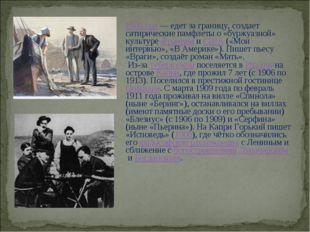 1906 год— едет за границу, создает сатирические памфлеты о «буржуазной» куль