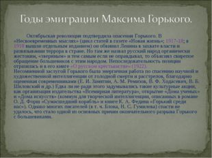 Октябрьская революция подтвердила опасения Горького. В «Несвоевременных мысл