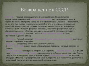 1932 год— Горький возвращается в Советский Союз. Правительство предоставило