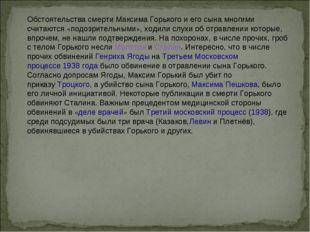 Обстоятельства смерти Максима Горького и его сына многими считаются «подозрит