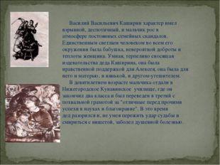 Василий Васильевич Каширин характер имел взрывной, деспотичный, и мальчик ро