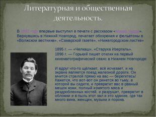 В1892 годувпервые выступил в печати с рассказом «Макар Чудра». Вернувшись в