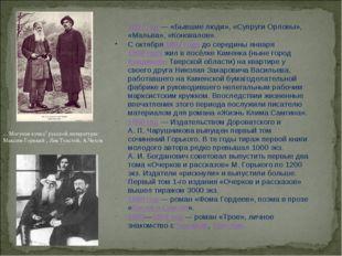 1897 год— «Бывшие люди», «Супруги Орловы», «Мальва», «Коновалов». С октября