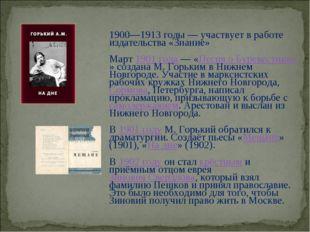 1900—1913 годы— участвует в работе издательства «Знание» Март1901 года— «П