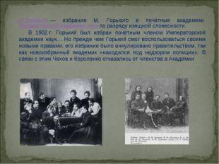 21 февраля— избрание М. Горького в почётные академикиИмператорской Академи