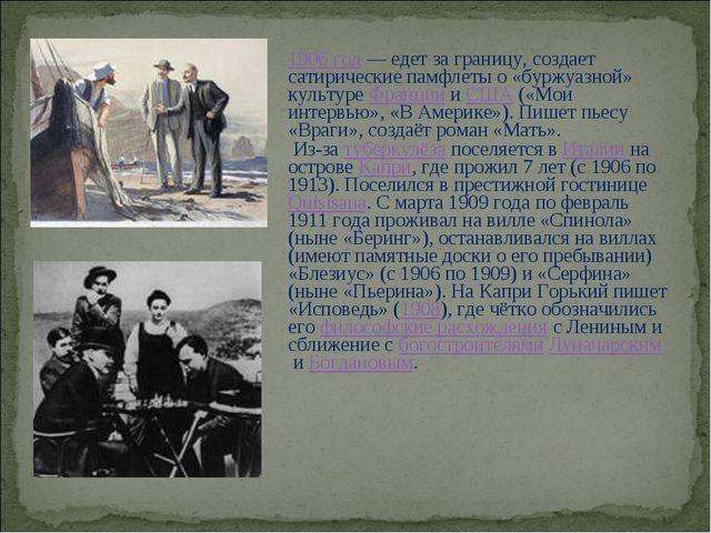 1906 год— едет за границу, создает сатирические памфлеты о «буржуазной» куль...