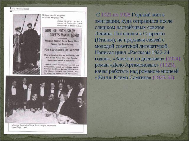 С 1921 по 1928 Горький жил в эмиграции, куда отправился после слишком настой...