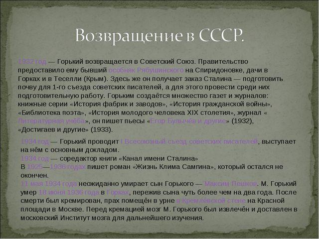 1932 год— Горький возвращается в Советский Союз. Правительство предоставило...