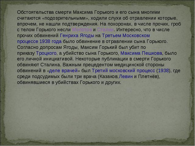 Обстоятельства смерти Максима Горького и его сына многими считаются «подозрит...