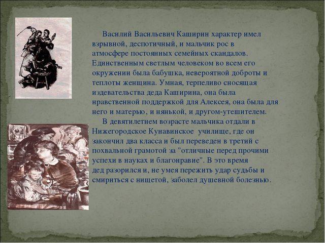 Василий Васильевич Каширин характер имел взрывной, деспотичный, и мальчик ро...