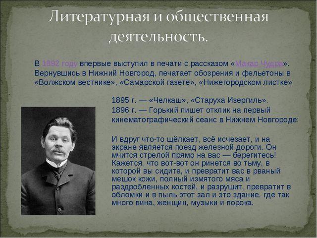 В1892 годувпервые выступил в печати с рассказом «Макар Чудра». Вернувшись в...
