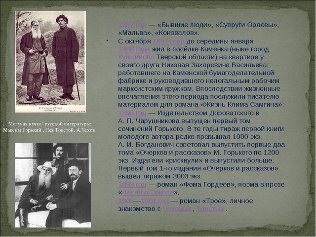 1897 год— «Бывшие люди», «Супруги Орловы», «Мальва», «Коновалов». С октября...