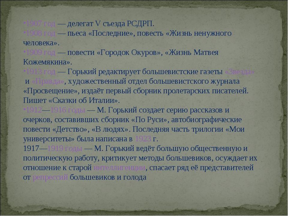 1907 год— делегат V съезда РСДРП. 1908 год— пьеса «Последние», повесть «Жиз...