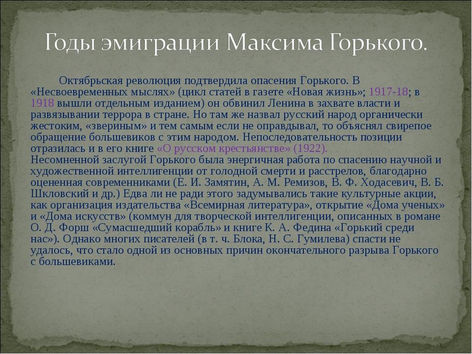 Октябрьская революция подтвердила опасения Горького. В «Несвоевременных мысл...