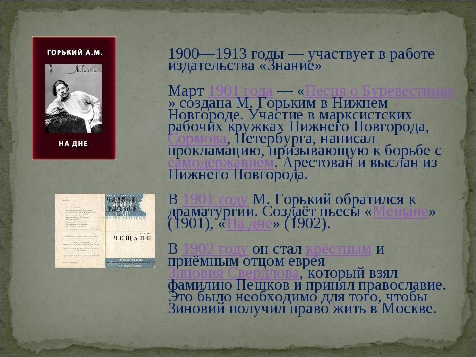 1900—1913 годы— участвует в работе издательства «Знание» Март1901 года— «П...
