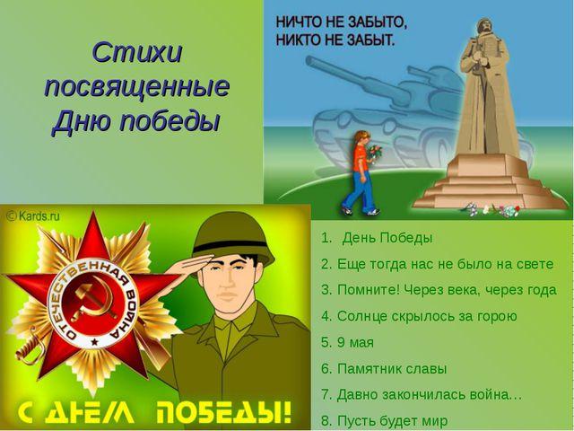 Стихи посвященные Дню победы День Победы 2. Еще тогда нас не было на свете 3....