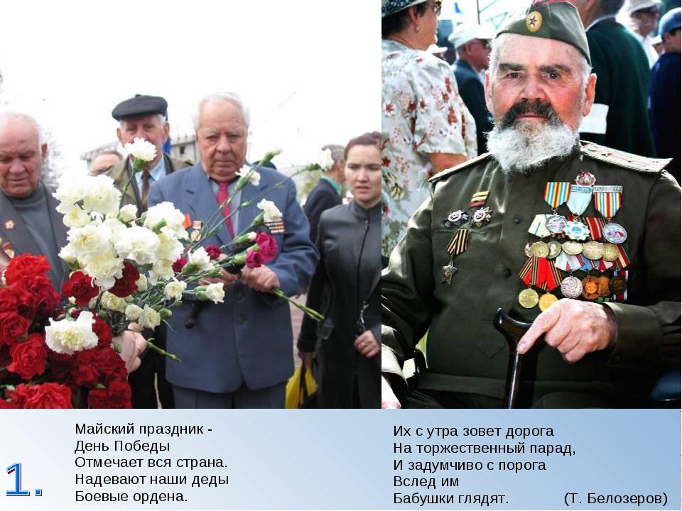 Майский праздник - День Победы Отмечает вся страна. Надевают наши деды Боевы...