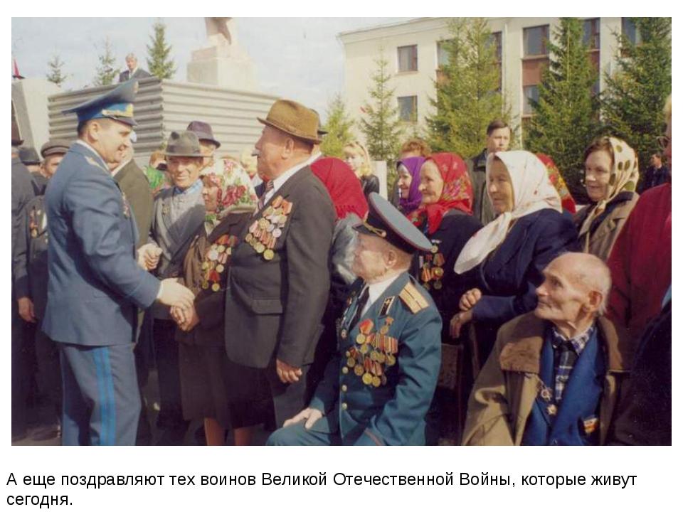 А еще поздравляют тех воинов Великой Отечественной Войны, которые живут сегод...