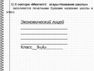 5) В секторе «Мектептің атауы-Название школы» заполняется печатными буквами н