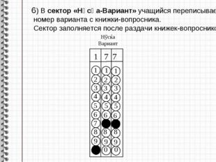 6) В сектор «Нұсқа-Вариант» учащийся переписывает номер варианта с книжки-воп