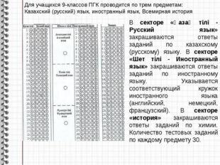 Для учащихся 9-классов ПГК проводится по трем предметам: Казахский (русский)