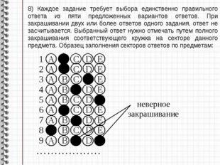 8) Каждое задание требует выбора единственно правильного ответа из пяти предл
