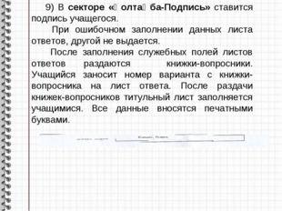 9) В секторе «Қолтаңба-Подпись» ставится подпись учащегося. При ошибочном зап