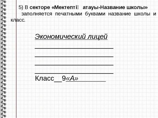 5) В секторе «Мектептің атауы-Название школы» заполняется печатными буквами н...