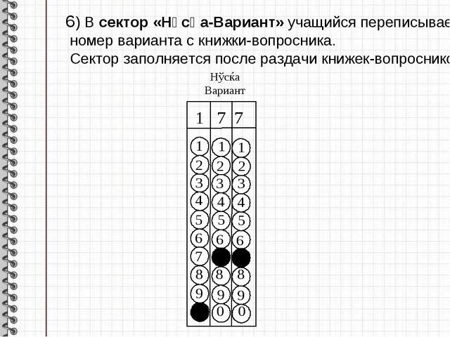 6) В сектор «Нұсқа-Вариант» учащийся переписывает номер варианта с книжки-воп...