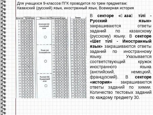 Для учащихся 9-классов ПГК проводится по трем предметам: Казахский (русский)...