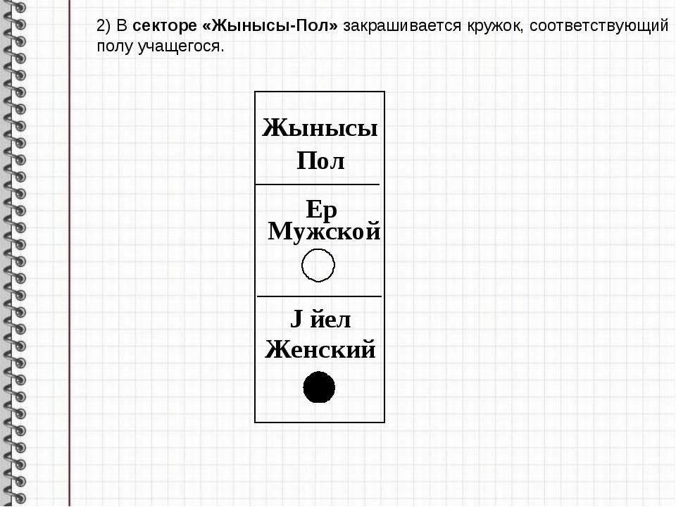 2) В секторе «Жынысы-Пол» закрашивается кружок, соответствующий полу учащегося.