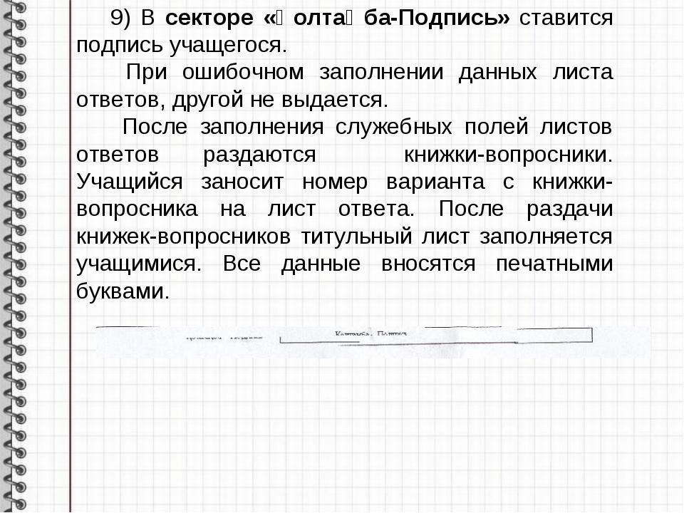 9) В секторе «Қолтаңба-Подпись» ставится подпись учащегося. При ошибочном зап...