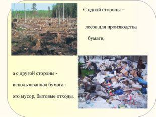 С одной стороны – вырубка лесов для производства бумаги, а с другой стороны