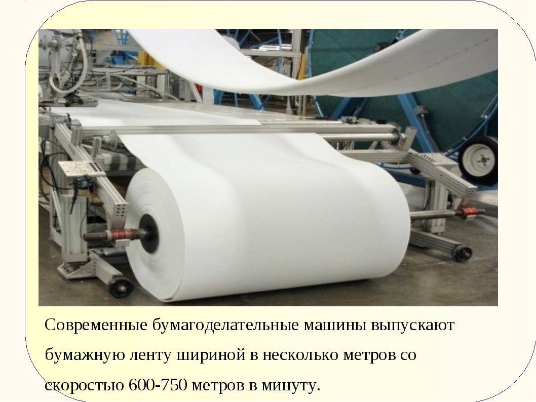 Современные бумагоделательные машины выпускают бумажную ленту шириной в неск...