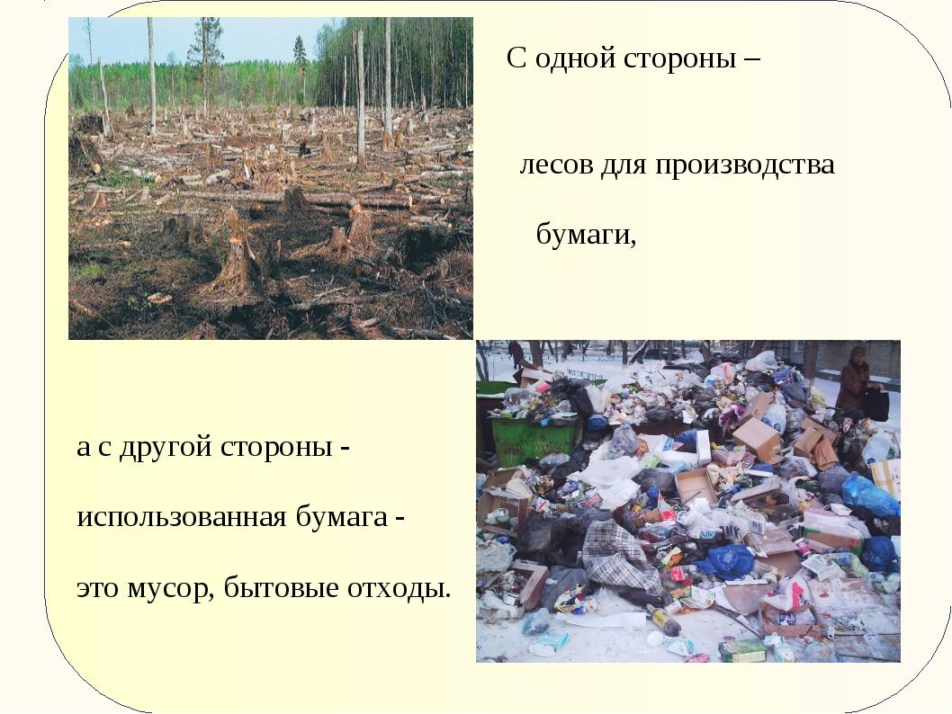 С одной стороны – вырубка лесов для производства бумаги, а с другой стороны...