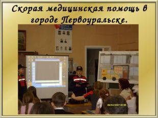 Скорая медицинская помощь в городе Первоуральске.