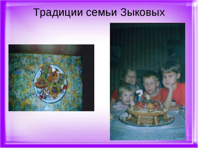 Традиции семьи Зыковых