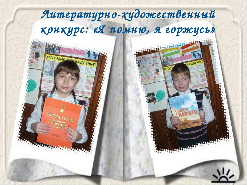 Литературно-художественный конкурс: «Я помню, я горжусь»