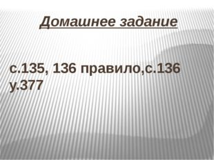 Домашнее задание с.135, 136 правило,с.136 у.377