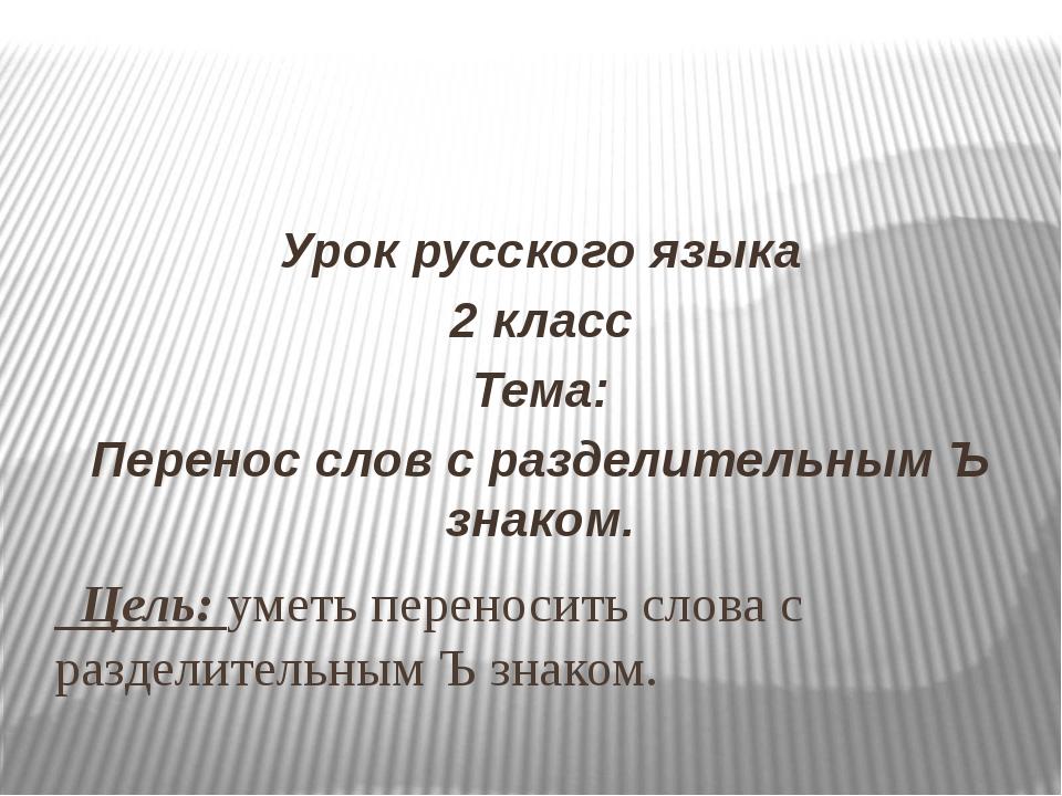 Цель: уметь переносить слова с разделительным Ъ знаком. Урок русского языка...