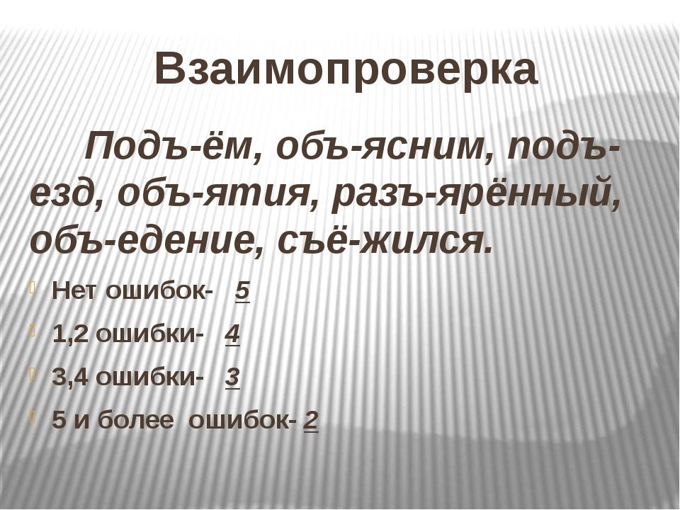 Взаимопроверка Подъ-ём, объ-ясним, подъ-езд, объ-ятия, разъ-ярённый, объ-еден...