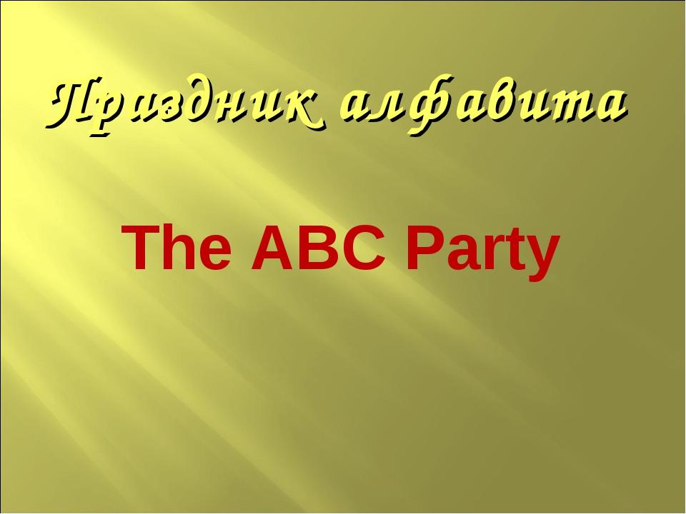Праздник алфавита The ABC Party