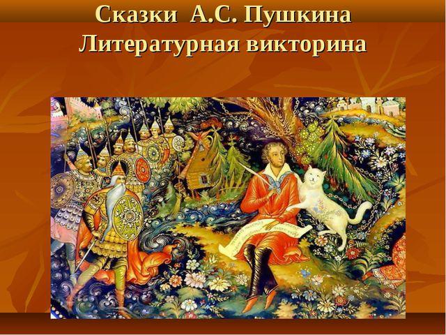 Сказки А.С. Пушкина Литературная викторина