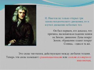 И. Ньютон не только открыл три закона механического движения, но и изучил дви