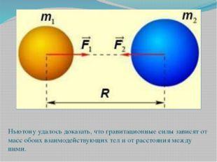 Ньютону удалось доказать, что гравитационные силы зависят от масс обоих взаим