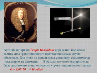 Английский физик Генри Кавендиш определил, насколько велика сила гравитационн