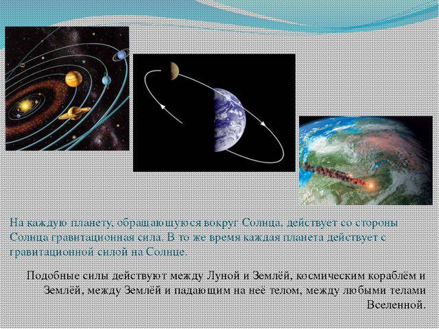 На каждую планету, обращающуюся вокруг Солнца, действует со стороны Солнца гр...
