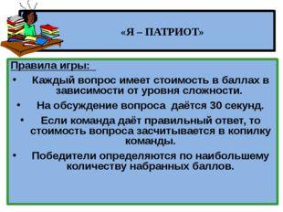 «Стратегия «Казахстан 2050» 5 Независимость Республики Казахстан Казахстан в